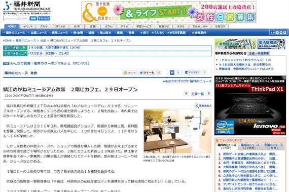 鯖江めがねミュージアム改装 2階にカフェ、29日オープン 社会 福井のニュース :福井新聞