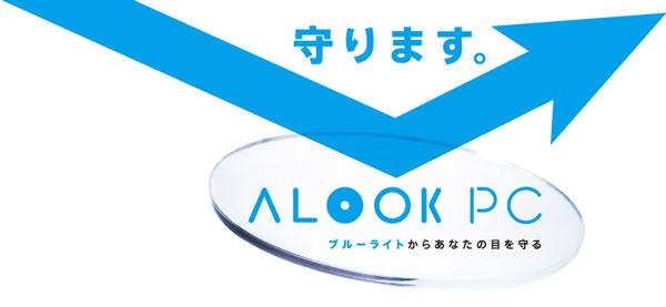 ALOOK(アルク)は6月にブルーライトをカットするパソコン用メガネレンズ ALOOK PC を発売。詳細はコチラ。