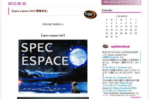 【spec espace fair】 開催決定。 - Loyd Staff's Note