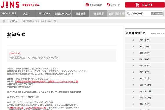 お知らせ | JINS - 眼鏡(メガネ・めがね)「7/5 宜野湾コンベンションシティ店オープン!」