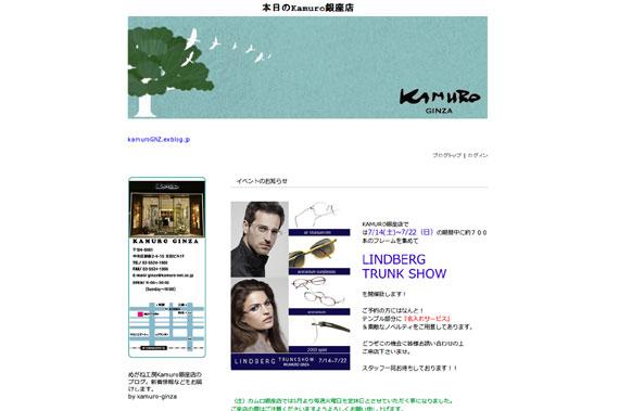 イベントのお知らせ : 本日のKamuro銀座店