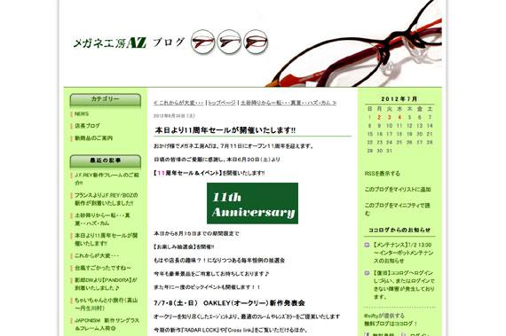 本日より11周年セールが開催いたします!!: メガネ工房AZブログ