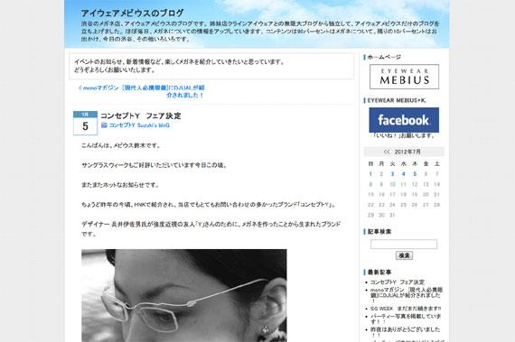 コンセプトY フェア決定 : アイウェアメビウスのブログ