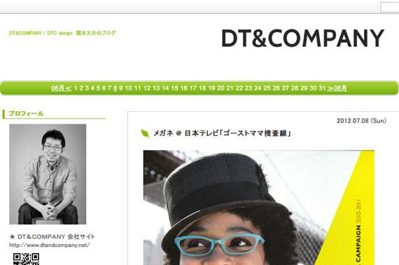 DT&COMPANY / DTC design 関本大介のブログ メガネ @ 日本テレビ「ゴーストママ捜査線」