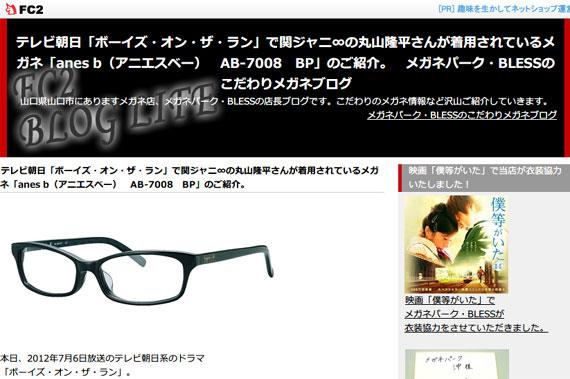 テレビ朝日「ボーイズ・オン・ザ・ラン」で関ジャニ∞の丸山隆平さんが着用されているメガネ「anes b(アニエスベー) AB-7008 BP」のご紹介。 メガネパーク・BLESSのこだわりメガネブログ