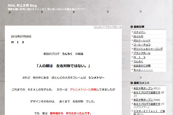 REAL 井上文秀 Blog:M I X - livedoor Blog(ブログ)