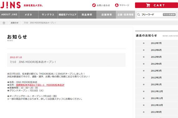 お知らせ | JINS - 眼鏡(メガネ・めがね)「7/10 JINS MIDORI松本店オープン!」