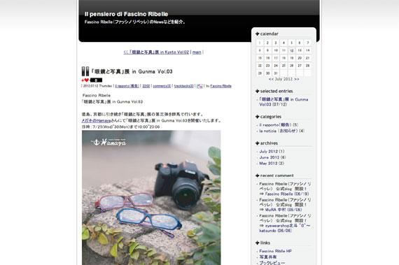 「眼鏡と写真」展 in Gunma Vol.03   Il pensiero di Fascino Ribelle
