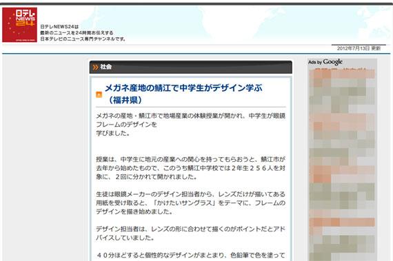 メガネ産地の鯖江で中学生がデザイン学ぶ   NNNニュース
