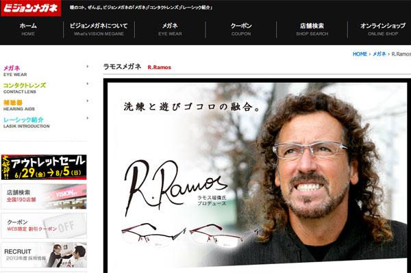 (写真5)R.Ramos Frame(スクリーンショット)