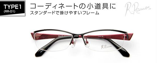 (写真1)R.Ramos(ラモス)TYPE1(RR-01)価格:9,800円(屈折率:1.50 球面レンズ付き)。 カラー:ブラック×ワイン(写真)、ブラウン×シルバー(マット)、シルバー(艶あり))× ホワイト。