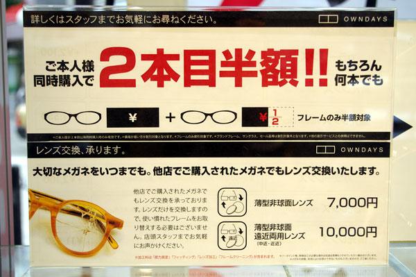 (写真10)OWNDAYS(オンデーズ)ではメガネを同時にまとめて2本買うと、2本目のフレームが半額に。 また、他店で購入したメガネでも積極的にレンズ交換に応じている。 image by GLAFAS【クリックして拡大】