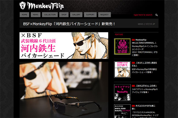 MonkeyFlip » BSF×MonkeyFlip「河内鉄生バイカーシェード」新発売!