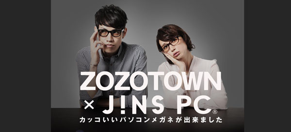 ZOZOTOWN×JINS PCのキャッチコピーは「カッコいいパソコンメガネが出来ました」。image by JINS