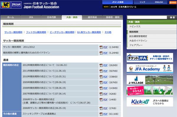 競技規則|大会・試合|日本サッカー協会(スクリーンショット)