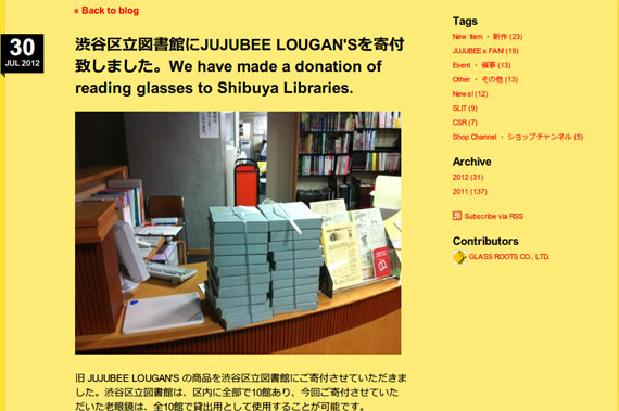 渋谷区立図書館にJUJUBEE LOUGAN'Sを寄付致しました。We have made a donation of reading glasses to Shibuya Libraries. - Jujubee's Blog