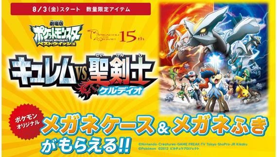 JINS PC for kids タイアップキャンペーン | JINS - 眼鏡(メガネ・めがね)