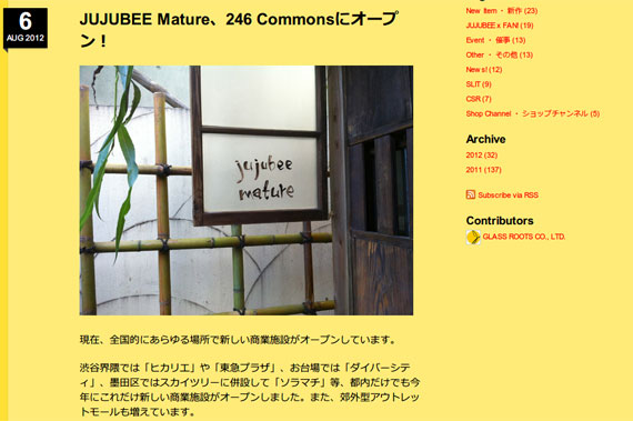 JUJUBEE Mature、246 Commonsにオープン! - Jujubee's Blog
