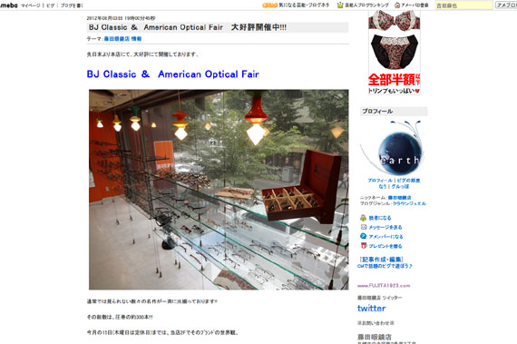 BJ Classic & American Optical Fair 大好評開催中!!!|藤田眼鏡店