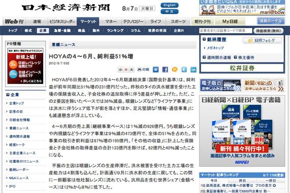 HOYAの4~6月、純利益51%増 :業績ニュース :企業 :マーケット :日本経済新聞