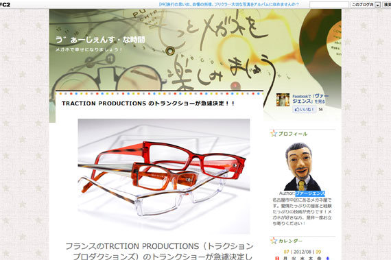 う゛ぁーじぇんす・な時間  TRACTION PRODUCTIONS のトランクショーが急遽決定!!