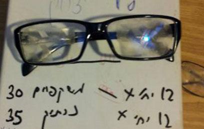 New Haredi Eyeglasses Blur Vision So Men Don't See Women - FailedMessiah.com