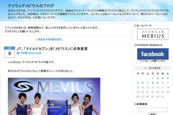 JT、「マイルドセブン」を「メビウス」に名称変更 : アイウェアメビウスのブログ