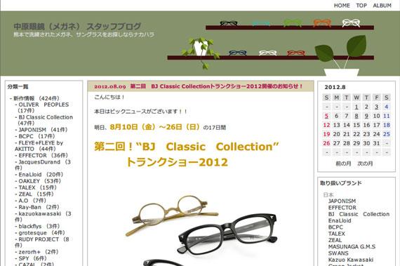 第二回 BJ Classic Collectionトランクショー2012開催のお知らせ! - 熊本のメガネ、OAKLEY(オークリー)なら中原眼鏡