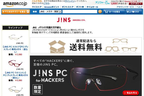 JINS - メガネ(眼鏡・めがね) @ Amazon.co.jp(スクリーンショット)