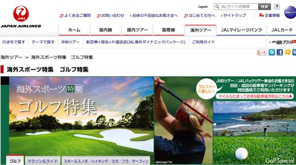 (写真2)JAL海外ツアー-海外スポーツ特集 ゴルフ特集 -海外旅行・ツアーならJALパック(スクリーンショット)