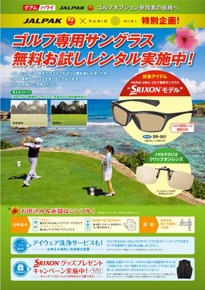 (写真4)JALPAK×パリミキ「ゴルフ専用サングラス無料お試しレンタル」の概要。image by ジャルパック【クリックして拡大】