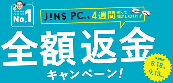 「JINS PC 全額返金キャンペーン」では、JINS PC シリーズを4週間使って満足しなければ、商品と引き替えに全額返金される。