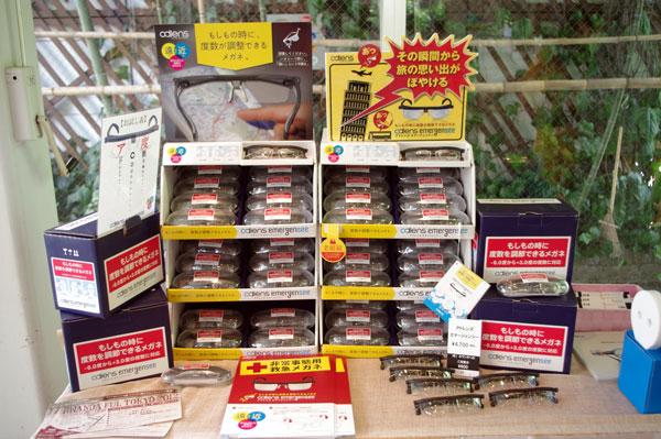 (写真14)「RWANDA-FUL TOKYO 2012(ルワンダフル東京 2012)」で販売されていた adlens Emergency(アドレンズ エマージェンシー)。