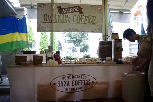 (写真16)ルワンダコーヒーを無料提供・販売していた、サザコーヒーのブース。