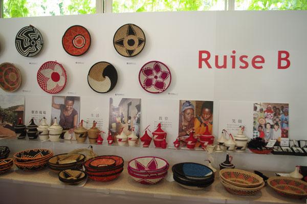 (写真18)ルワンダの女性たちが手作りしているバスケットを販売していた Ruise B(ルイズビィ)のブース。