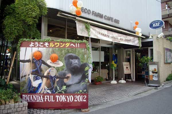 (写真1)「RWANDA-FUL TOKYO 2012(ルワンダフル東京 2012)」のエントランス。