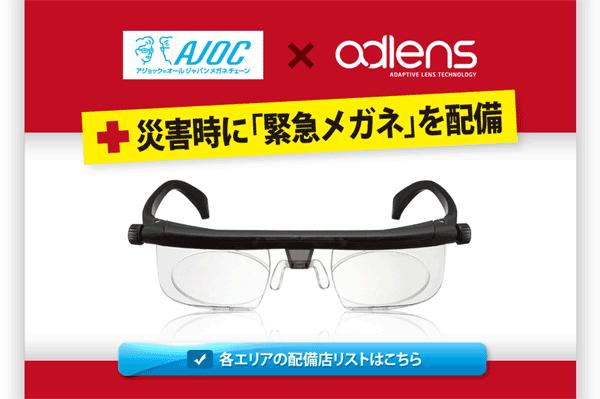 (写真5)「災害時に「緊急メガネ」を配備」(スクリーンショット)