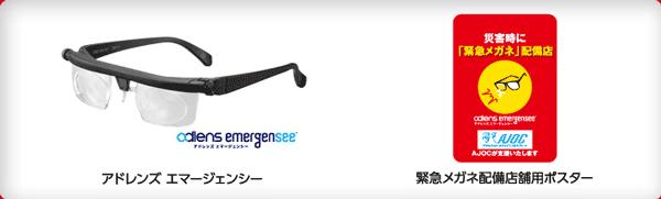 (写真1)adlens Emergency(アドレンズ エマージェンシー)と「緊急メガネ配備店舗用ポスター」。