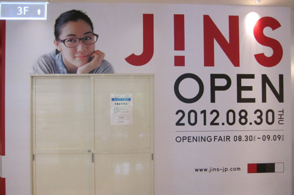 JINS(ジンズ)にとって、JINS ルミネマン渋谷店は「渋谷初」「ルミネ初」の出店。