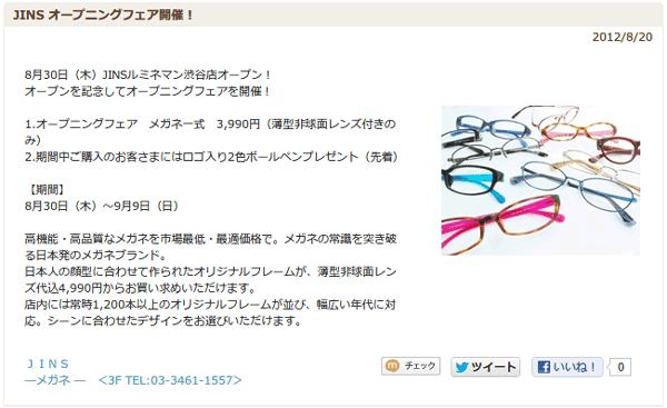 (写真1)「ショップニュース | LUMINE渋谷店」(スクリーンショット)