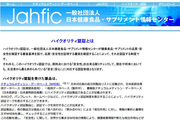 (写真2)一般社団法人日本健康食品・サプリメント情報センター「ハイクオリティ認証とは」(スクリーンショット)