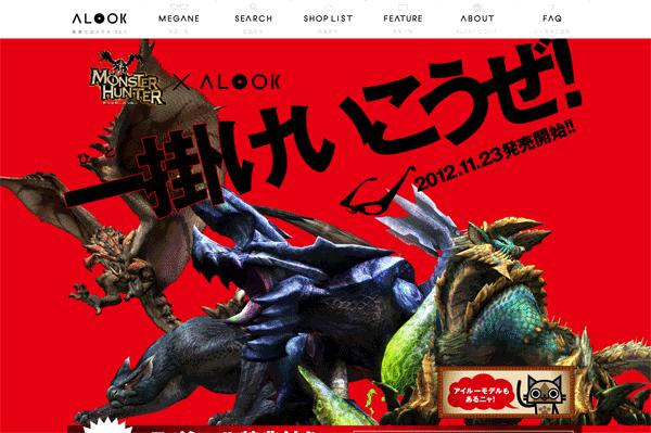 ALOOK(アルク)公式サイト「MONSTER HUNTER × ALOOK」(スクリーンショット)