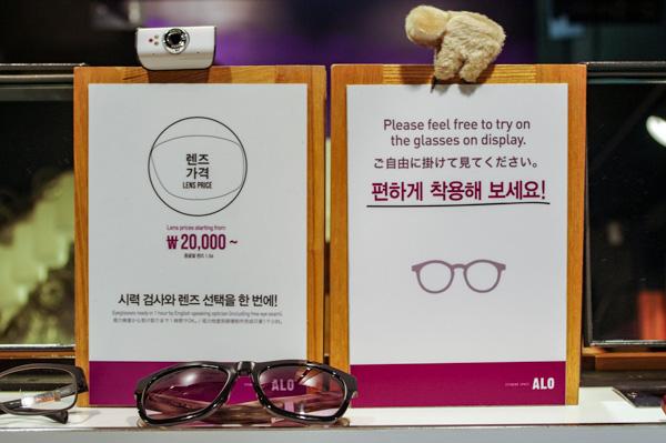 (写真4)ALO(アロ)の店内には「ご自由に掛けて見てください」と書かれている。また、レンズは20,000ウォン(屈折率:1.56)からで、「視力検査から受け取りまで1時間でOK」とも書かれている。