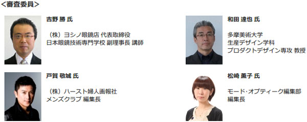 (写真16)「アイウェア・オブ・ザ・イヤー 2013」の審査委員は4名。