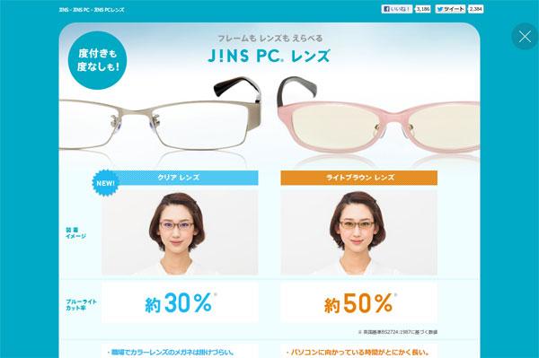 (写真3)すでに発売中の JINS PC ライトブラウンレンズがその名の通り、見た目に明らかにカラーがついているのに対して、JINS PC クリアレンズの見た目はほぼ「クリア」。