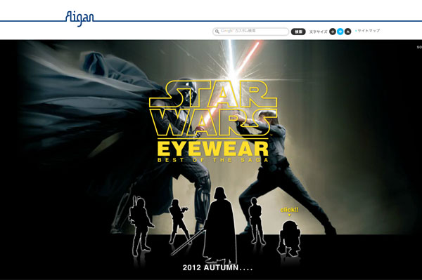 (写真16)「メガネの愛眼 - StarWars EYEWEAR スター・ウォーズアイウェア」(スクリーンショット)