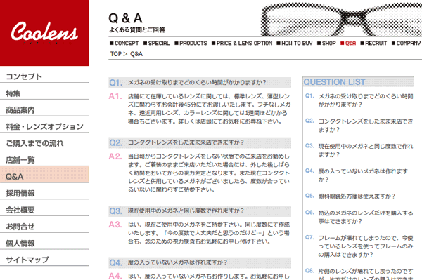 Q&A|クーレンズ|Coolens Web Site