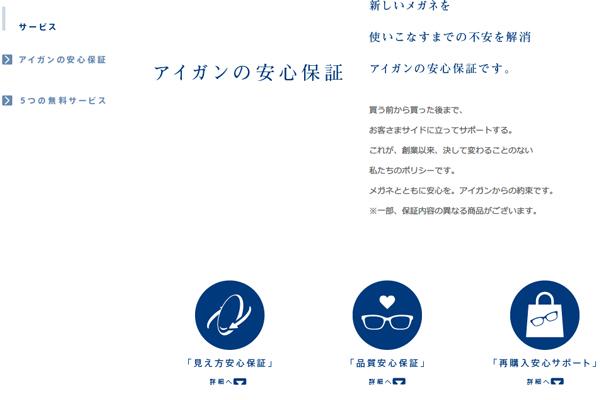 「メガネの愛眼 サービス」(スクリーンショット)