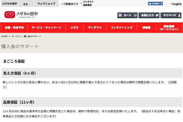 「購入後のサポート | メガネの田中チェーン」(スクリーンショット)