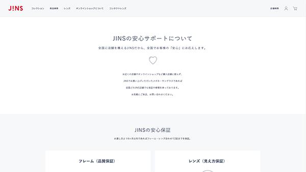 「JINSの安心サポートについて | JINS」(スクリーンショット)